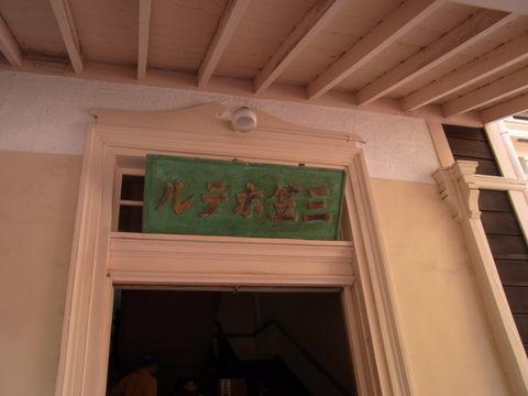 三笠ホテルR0014582.JPG