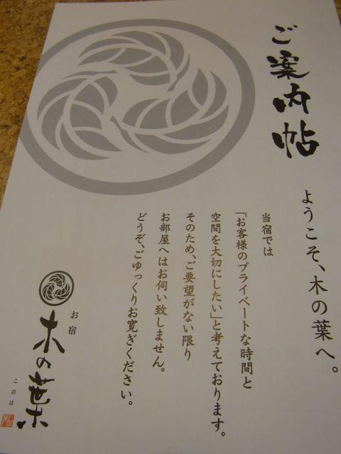 木の葉 帖R0015172.JPG