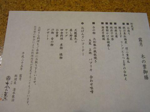 木の葉一日目 おしながきR0015159.JPG