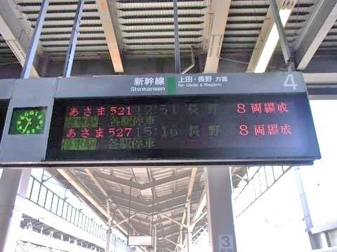 軽井沢駅 電光表示 R0015021.JPG