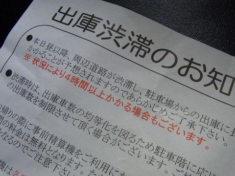 R0013729.JPG