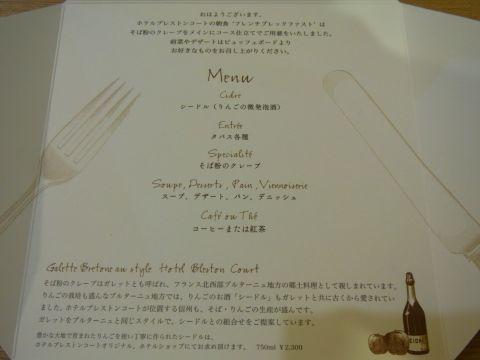 ノーワンズレシピ秋R0015655.JPG