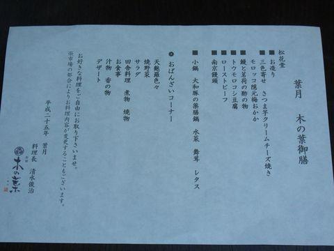 木の葉 おしながき R0014649.JPG